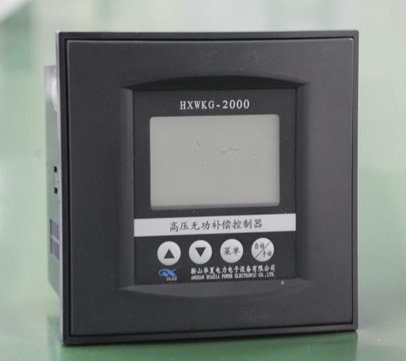 HXWKG-2000智能无功补偿测控仪